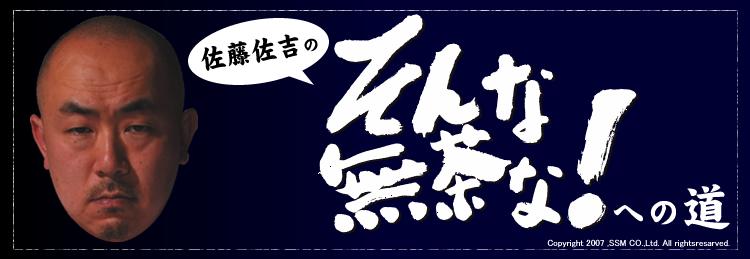 佐藤佐吉の「そんな無茶な!」への道